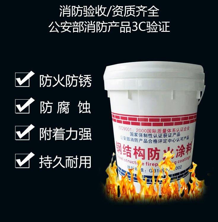南昌内外墙防火涂料厂家电话-非膨胀型防火涂料多少钱一吨