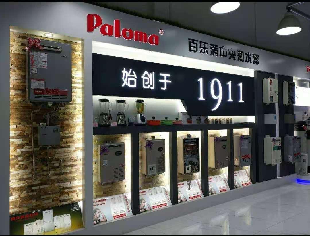 南京六合区百乐满热水器售后维修服务全国各中心-客服欢迎您