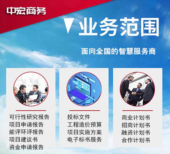云南咨询单位写可行性报告农业范文