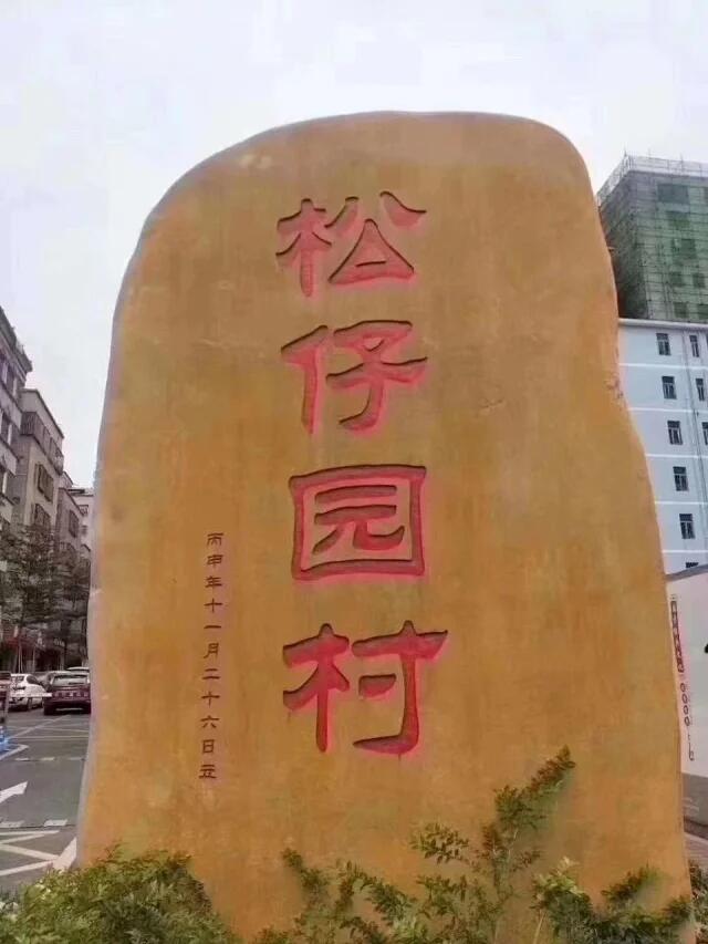 买深圳小产权房安全吗@@金苹果花园物业电话@买小产权的房子可靠吗