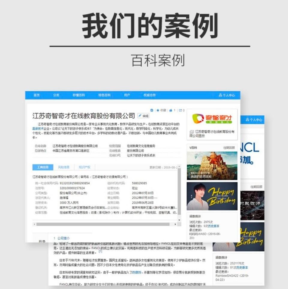 广州营养师百度百科为什么总是不通过云如客