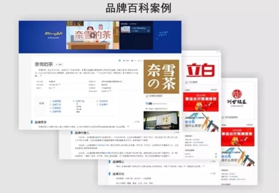 深圳合伙人百度百科怎么添加内容云如客