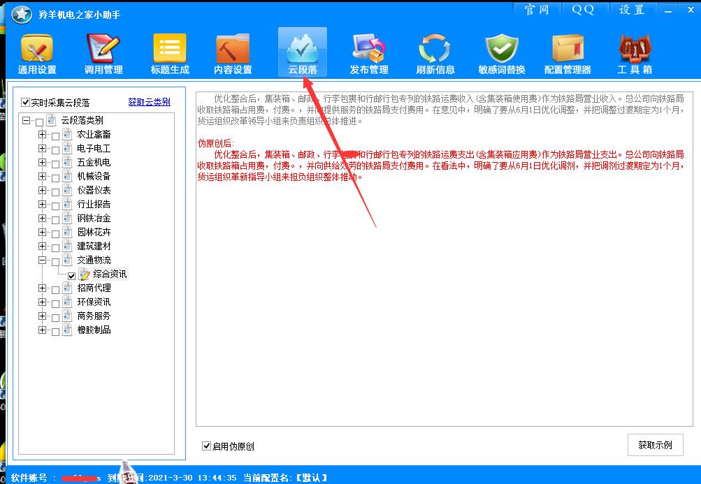 绍兴市仟渔网的爱采购网开会员多少钱,优惠价多少_榕树软件