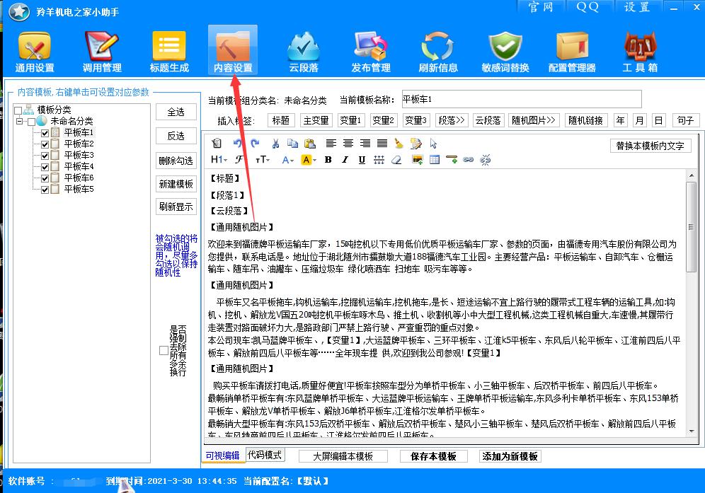 昭通市百纳互动的爱采购网推广是怎么做的,多少钱一年_羚羊软件
