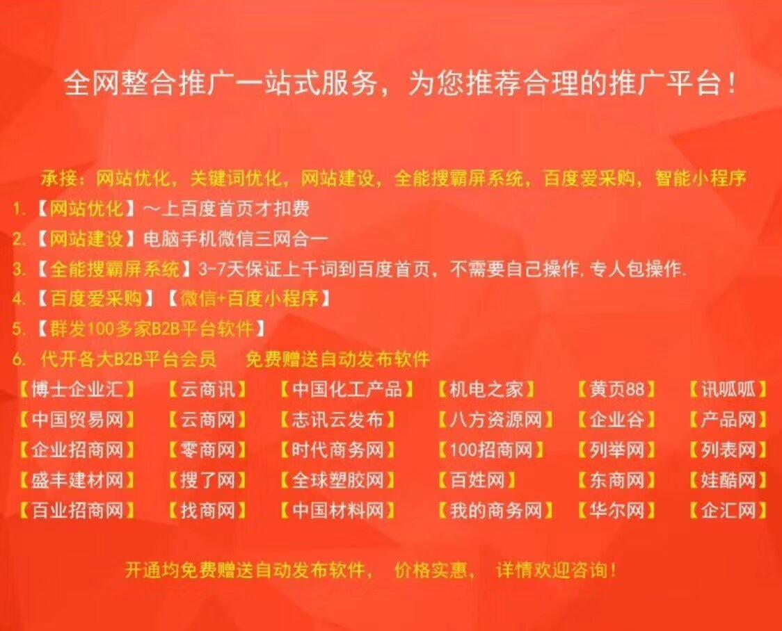 荆州市好亿搜电话咨询量多不多_榕树软件