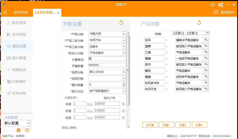 鄂州市仟渔网的爱采购网效果好吗,收录好吗,排名好不好_乐推软件