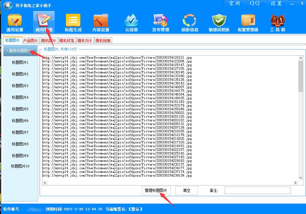 西安市聚企云的爱采购网_用七星发布信息软件效果好吗