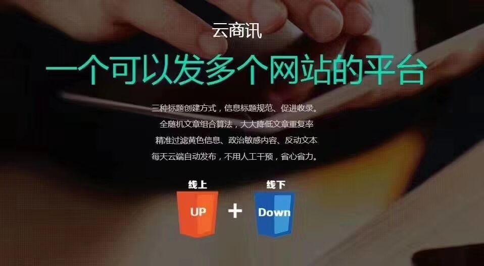 迪庆藏族自治州 58商务网用蓝猫发布信息软件效果好吗