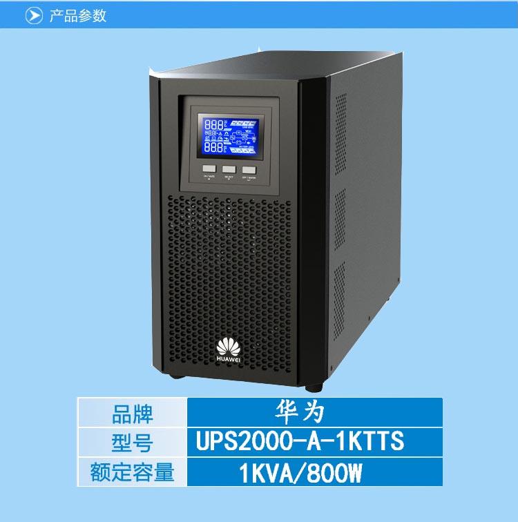 红河华为不间断电源 UPS2000-A-2KTTS-哪里有?质量要求