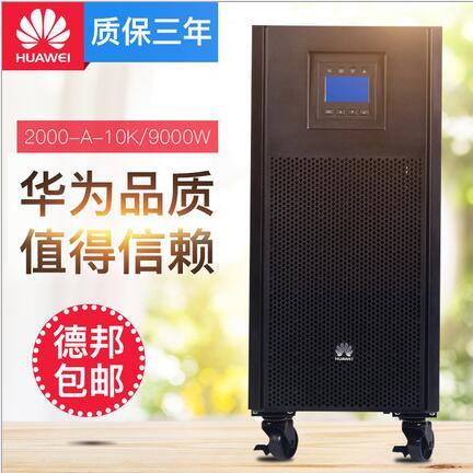 哈密HUAWEI华为UPS电源 UPS2000-G-1KRTL-性价比高哪里有