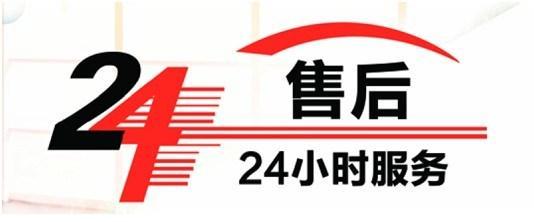 北京长虹空调维修服务——24小时售后维修电话