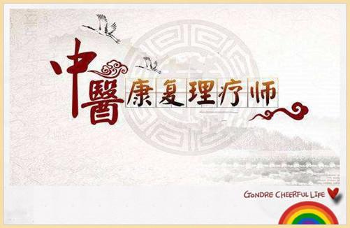 大庆地区有了中医康复理疗师证就可以很快找到工作快来报名吧