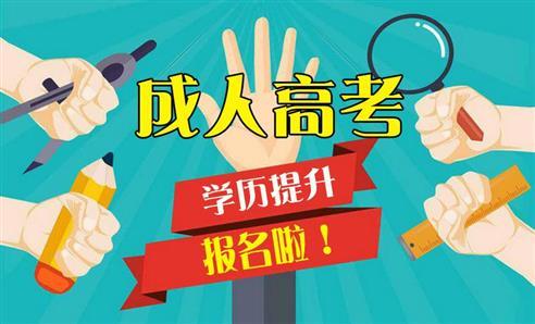湖南长沙隆回县成人函授多少钱一年