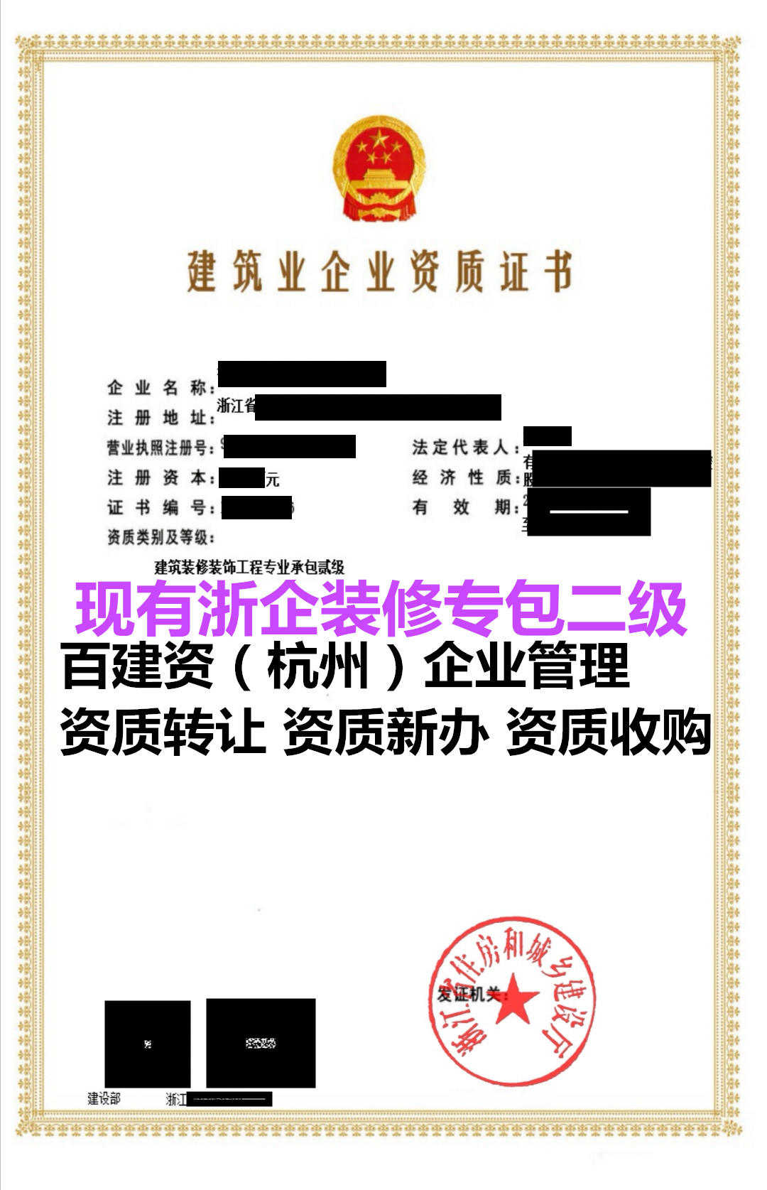 台州城市及道路照明工程专业承包转让整理