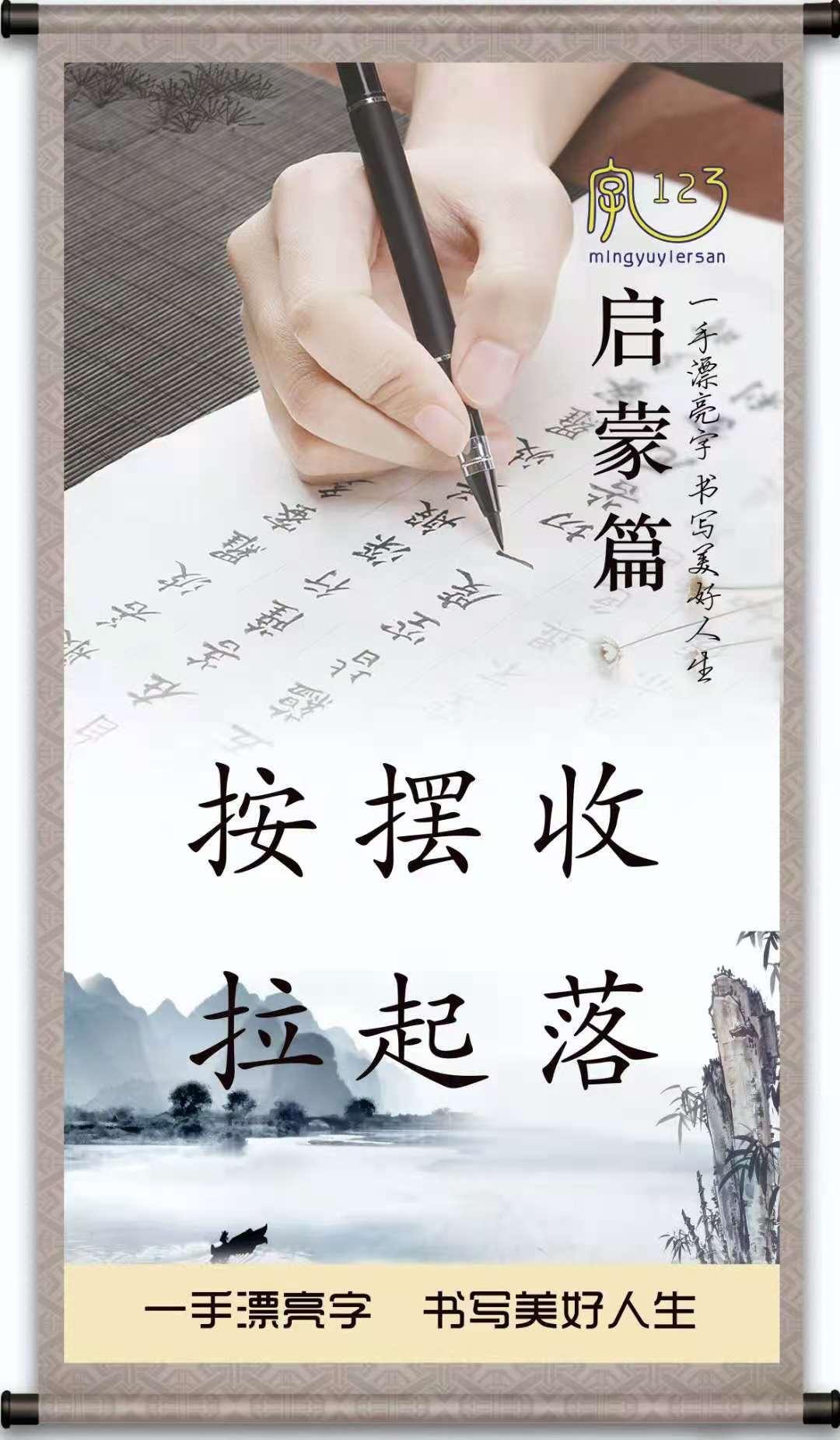 东明县硬笔书法-加盟电话-认真选择