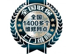 南京TCL洗衣机售后服务热线电话