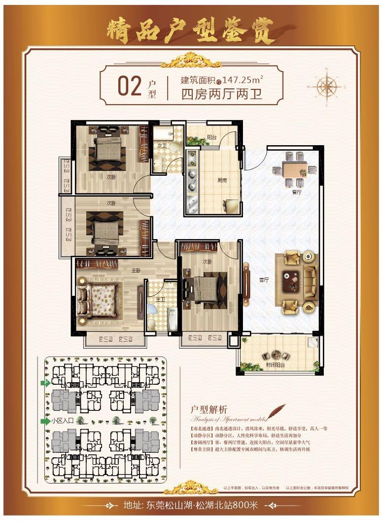 巨惠 巨惠村委统建楼户型方正,超高实用率楼层好吗
