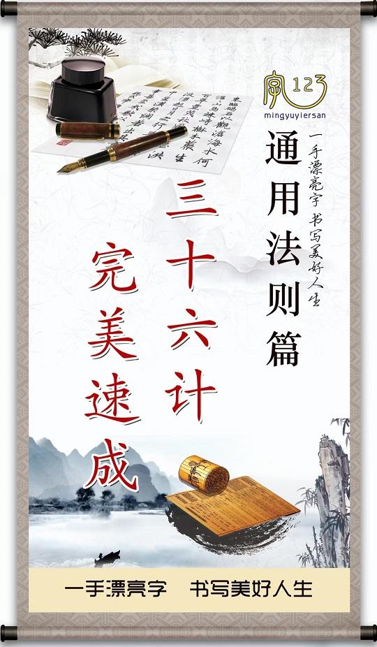 齐河县中小型培训练字机构-加盟条件