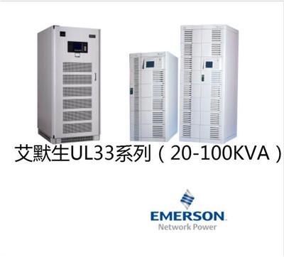 渭南EMERSON不间断电源 UHA1R-0020L实体厂家