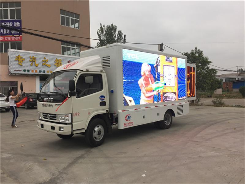 十堰福田广告车/新配置LED宣传车