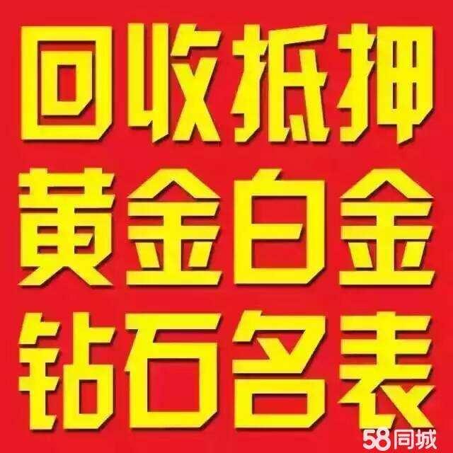 武邑县18k黄金回收哪家价格高——{德信回收}