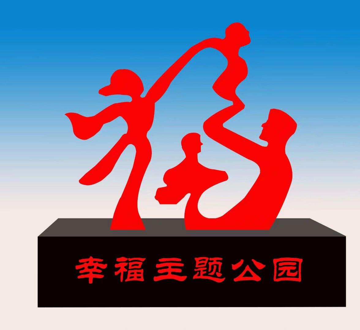 抽象立体字雕塑厂家-户外汉字雕塑厂家-公园文字雕塑厂家