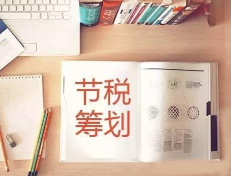 新闻资讯:北京延庆企业节税有哪些方法