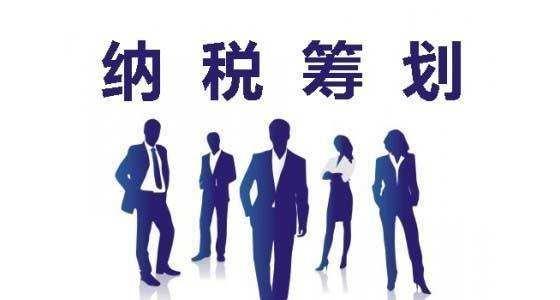 专业服务:通州个人税筹的方法