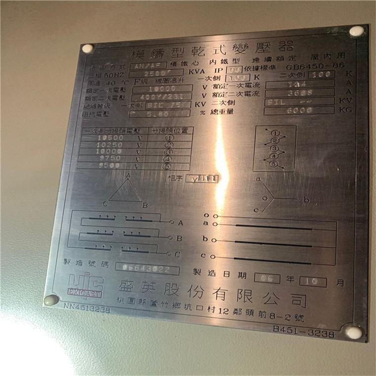 马鞍山含山整流变压器回收专业商家 马鞍山含山调压变压器回收公司