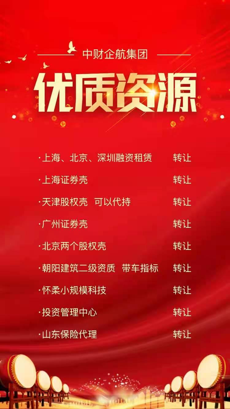 北京房山区保险经纪转让-收购是否真实靠谱