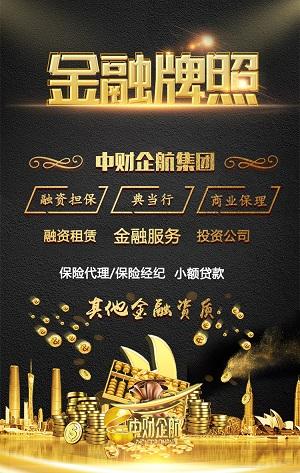 北京昌平区保险经纪收购和转让费用在多少?