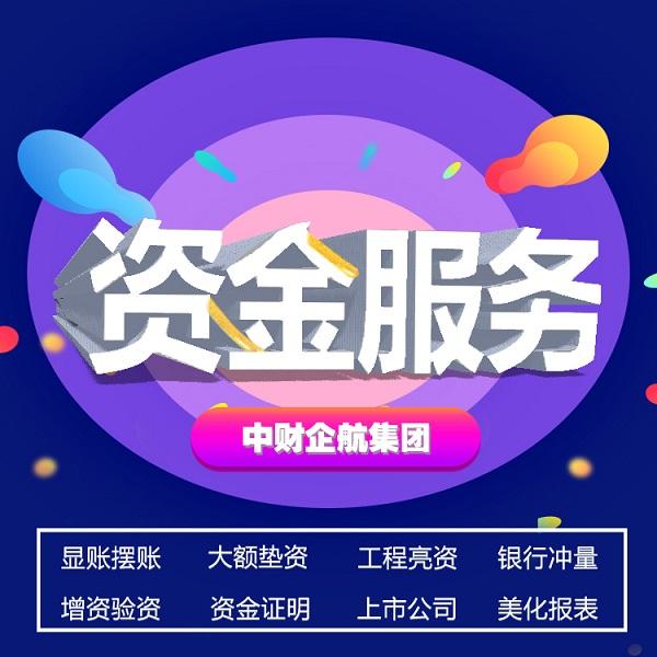 沧州市企业摆账操作流程