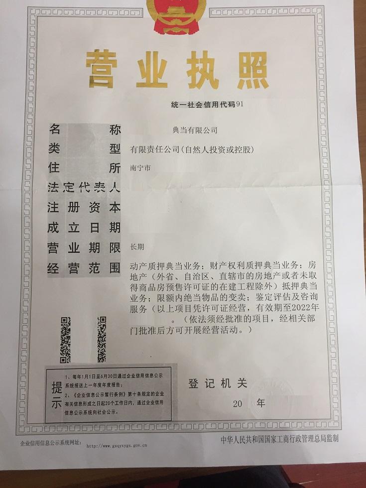 沧州市典当-转让典当收购有什么条件?