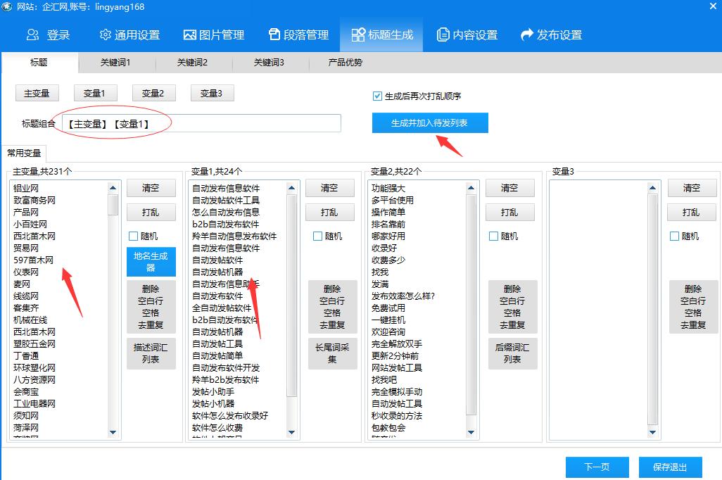 中国惠农信息网可一键群发