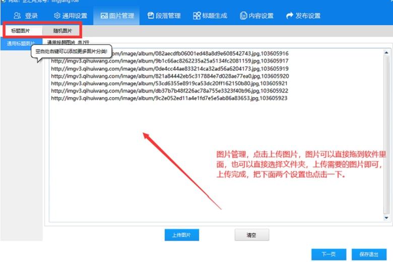 天津蓟县光波网自动发帖软件