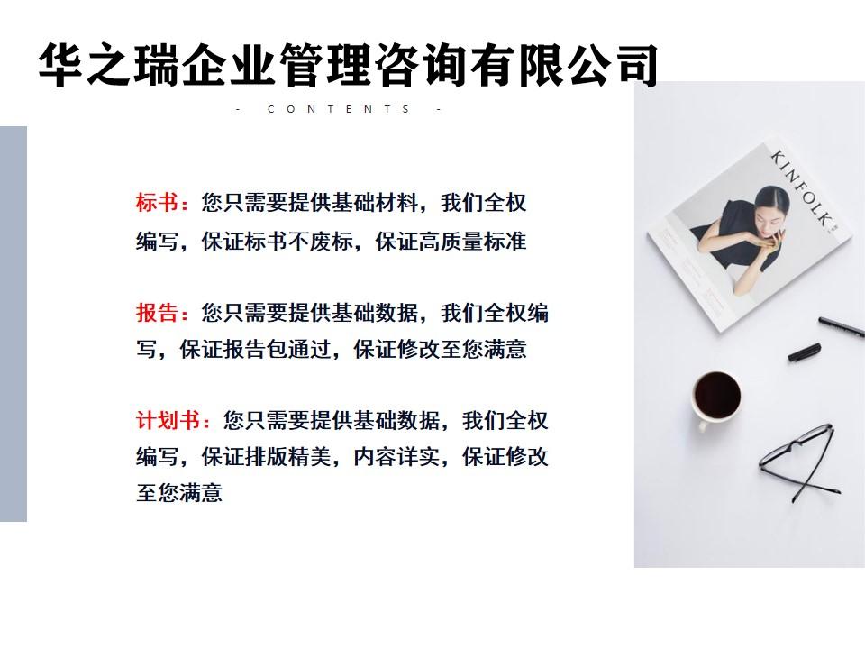 赤峰本地做标书价格多少-做标书具体流程