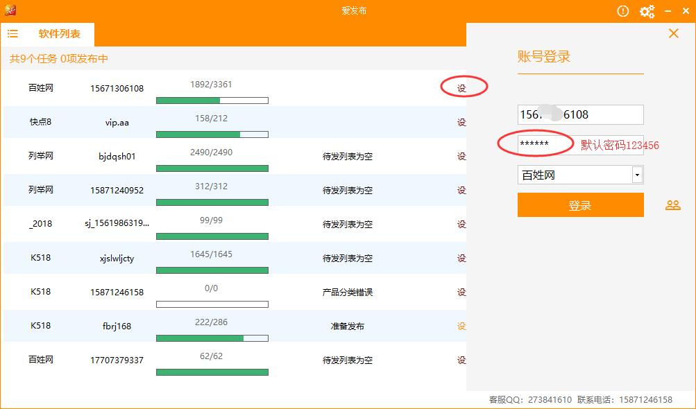 首屏好物自动发布信息脚本 工具下载