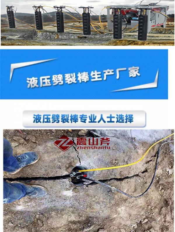 前郭尔罗斯洞采石头设备岩石劈裂机厂家批发