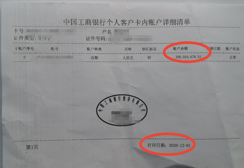 蚌埠企业显账真实保险