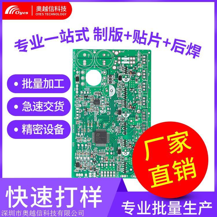 深圳南山小批量贴片厂家--(奥越信科技)