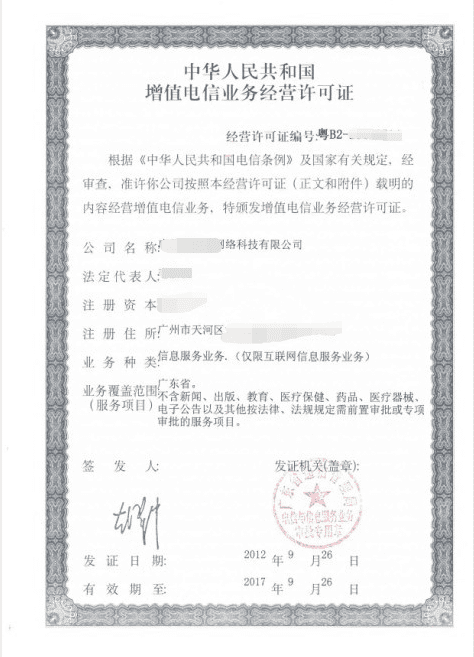 汝南县icp 经营许可证办理怎么收费