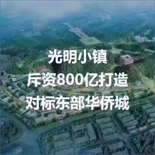 深圳光明小产权房【富森国·际】为什么卖的这么好呢?