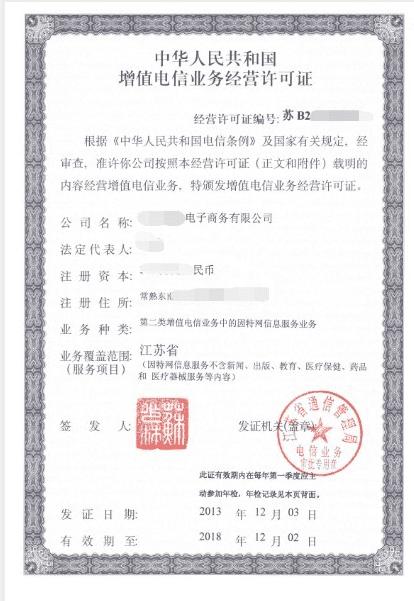 新县icp经营许可证办理费用