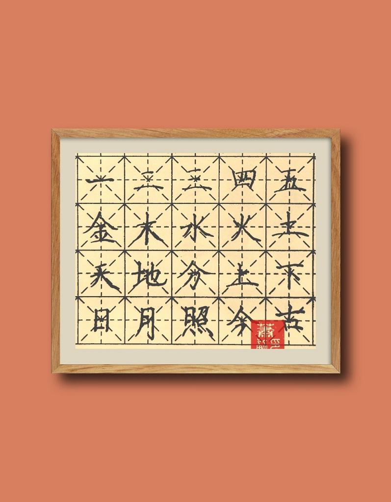 东明县快速练字-加盟条件