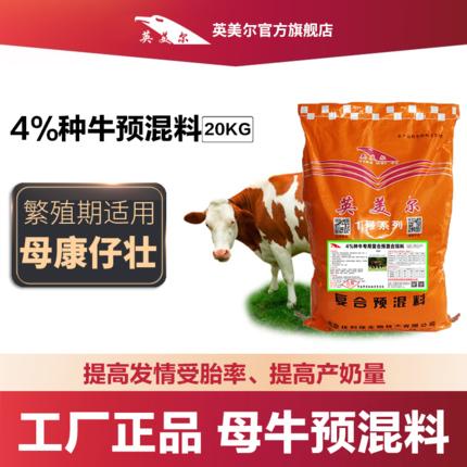 临夏和政-营养型种牛预混合饲料湖北饲料厂都有哪些