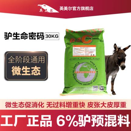陇南文县-养肉驴怎么配料养肉驴怎么配料(惊呆了)