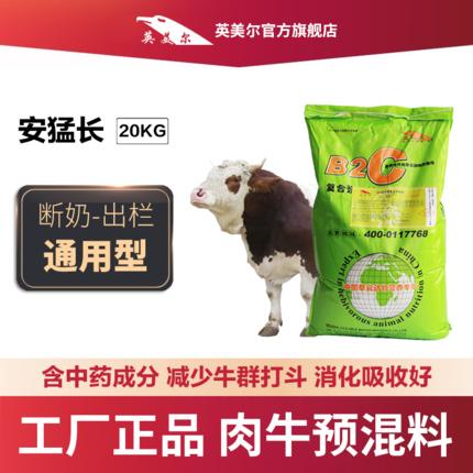 呼伦贝尔鄂伦春--肉牛育肥期饲料肉牛育肥期饲料