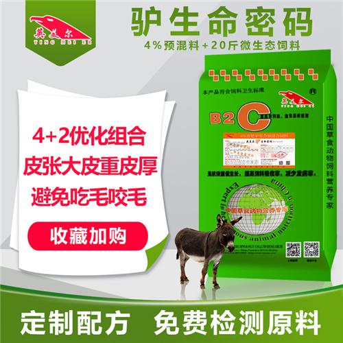 定西陇西-肉驴养殖饲料哪里有肉驴养殖饲料哪里有(详情请查看)