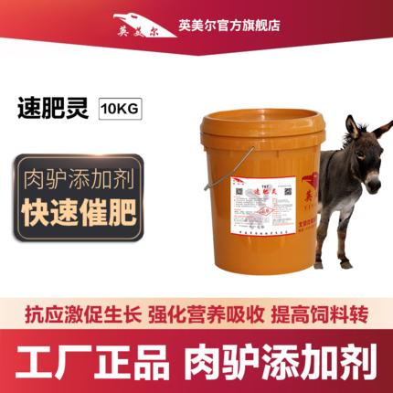 张掖甘州-养肉驴怎么配料养肉驴怎么配料(不要选错哦)