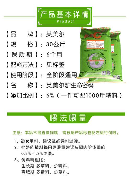 咸阳彬县-肉驴养殖饲料哪里有肉驴养殖饲料哪里有(厂家货源)